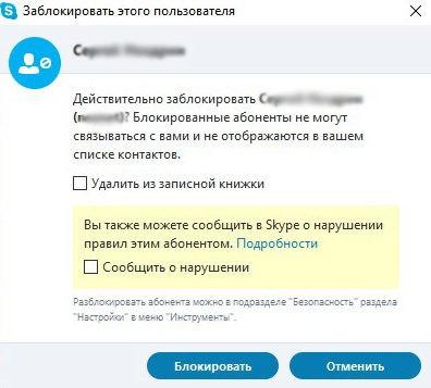 заблокировать контакт в скайпе