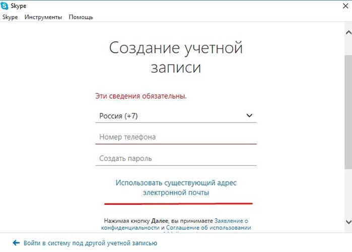 Регистрация в скайпе
