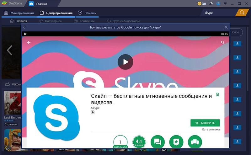 skype apk скачать бесплатно