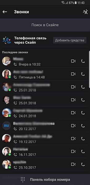 скайп для android Скачать