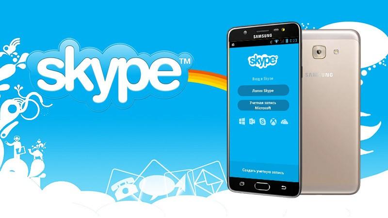 скачать скайп для андроид