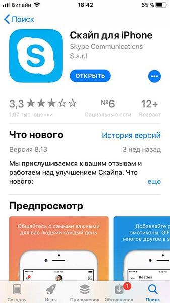 скачать скайп на айфон с appstore