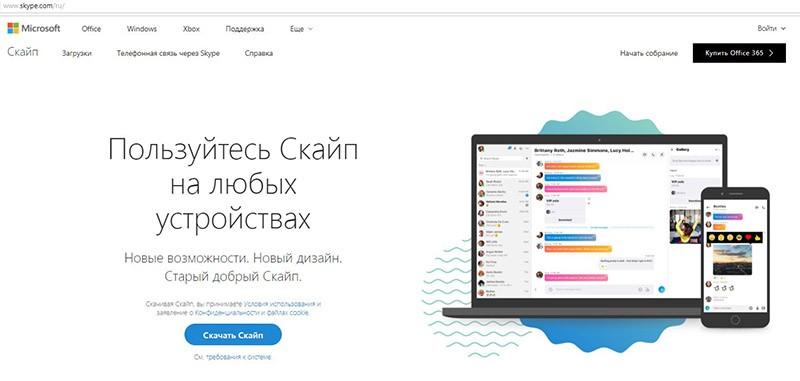 скачать скайп для компьютера с официального сайта