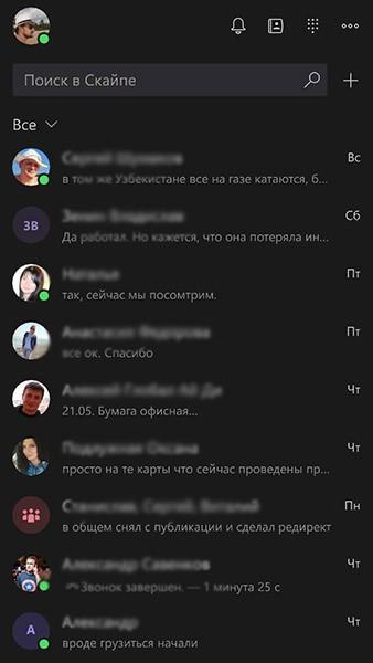 скайп для windows phone бесплатно скачать