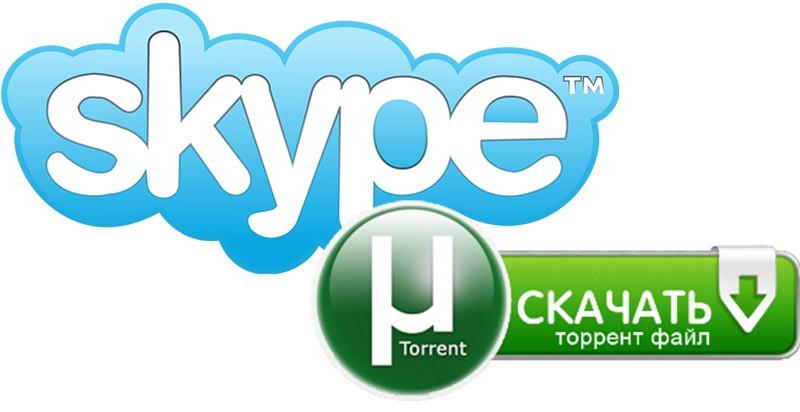 Скачать скайп через торрент skype версия torrent для компьютера.