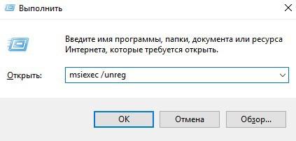 сбой код 1601 при установке skype