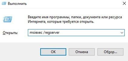 ошибка 1601 при установке скайпа как исправить