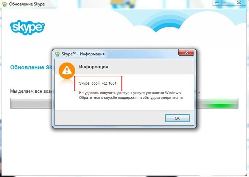 Скайп ошибка 1601 при установке как устранить