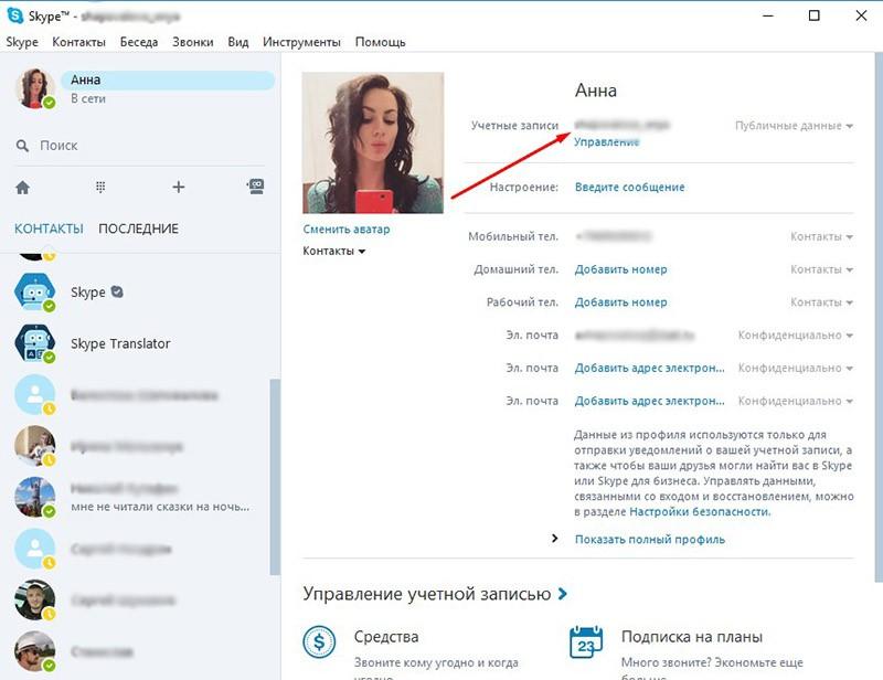 Как узнать свой skype