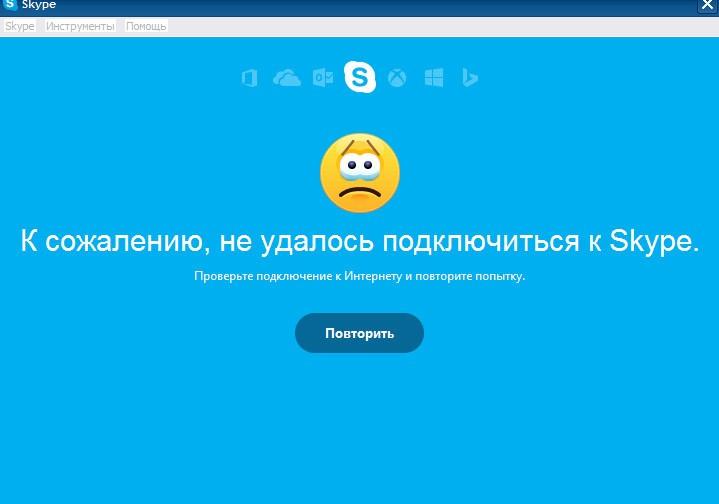 Не включается Скайп