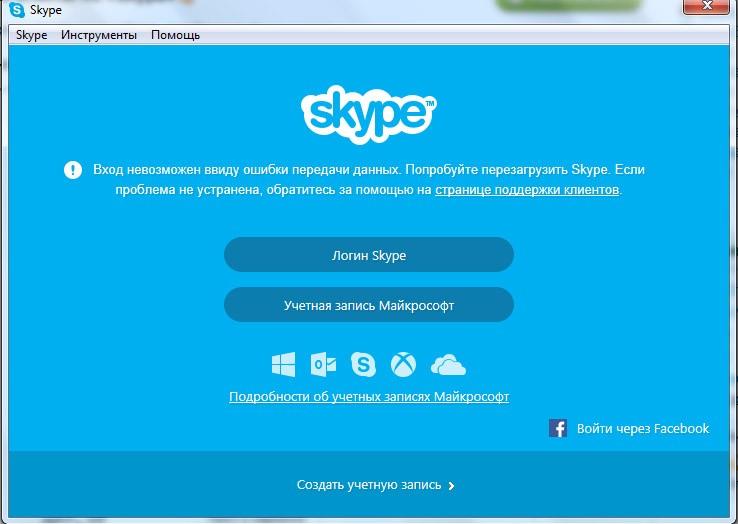 не могу войти в скайп