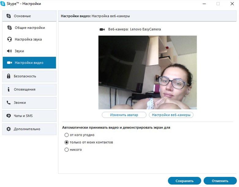 проверка и настройка камеры в скайпе