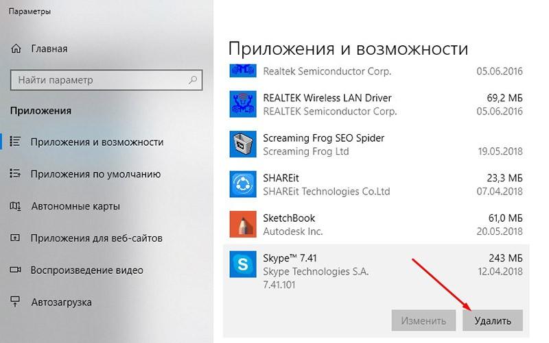 удаляем скайп в панели управления