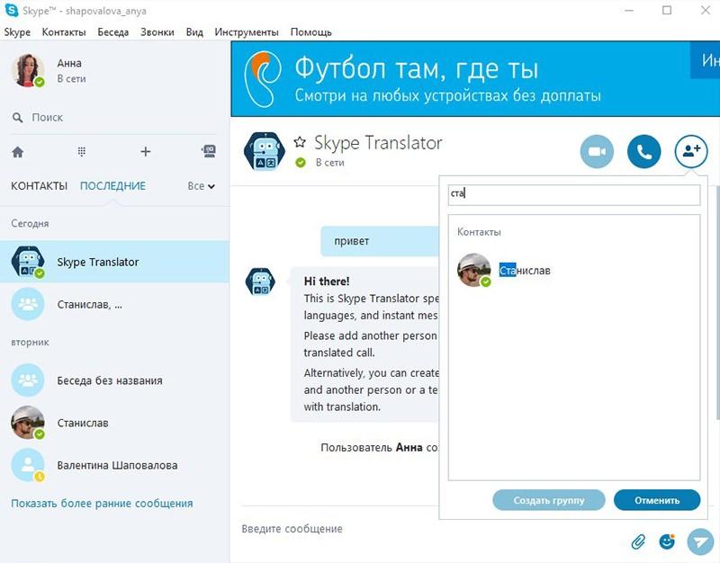 в скайп перевочик добавяем участника для переписки или разговора