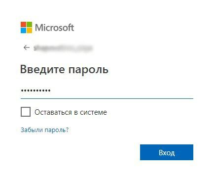 вводим пароль от учетной записи