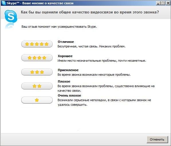 качество видеосвязи в скайпе оценка