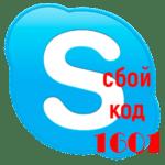 Ошибка 1601 при установке Skype